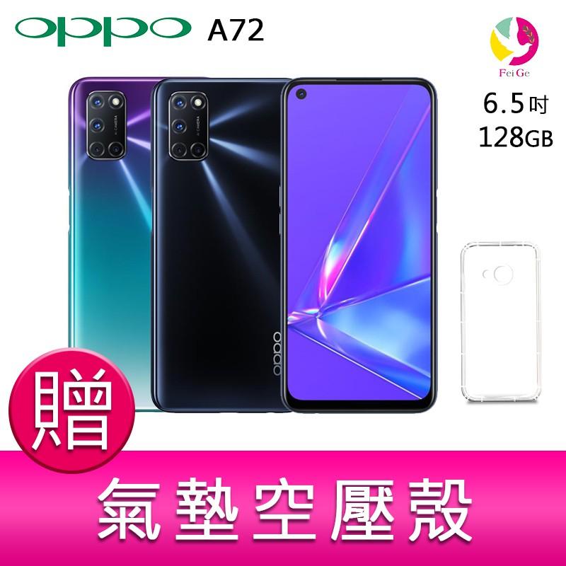 OPPO A72 (4G/128G)八核心6.5 吋四鏡頭智慧型手機 贈氣墊空壓殼x1