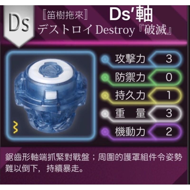 現貨🌸戰鬥陀螺 DS'軸 AT軸 強軸