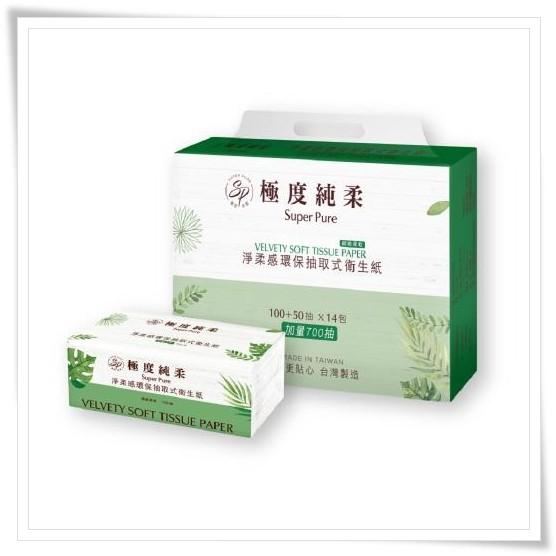 【現貨宅免運】Superpure極度純柔環保抽取式花紋衛生紙150抽x84包