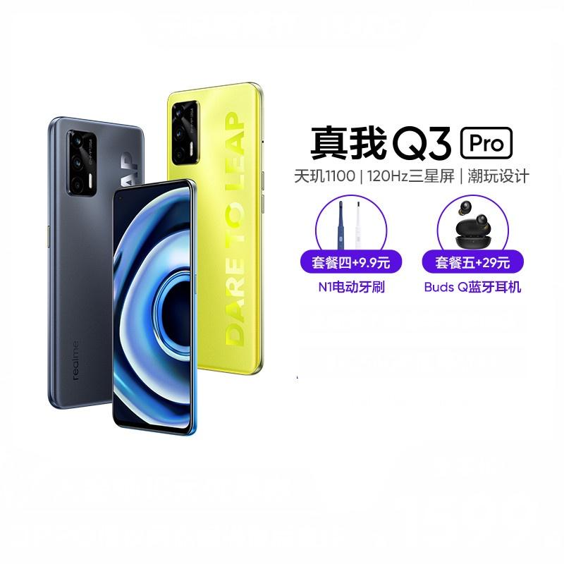 LUUD原創館  realme真我Q3 Pro天璣1100智能遊戲拍照閃充5G新品手機學生老人性價比q3pro