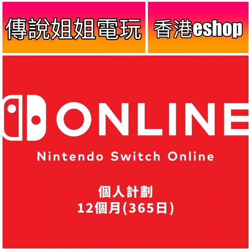NS 香港 任天堂 365天 SWITCH Online 連線 會員 全新序號 【傳說姐姐電玩】