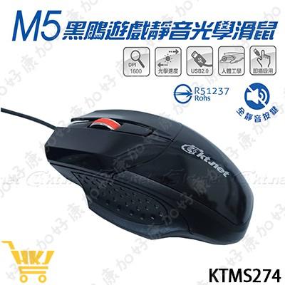 好康加 M5 黑雕電競遊戲光學滑鼠 USB 1600DPI 有線滑鼠 光學滑鼠 電競滑鼠  靜音按鍵 KTMS274