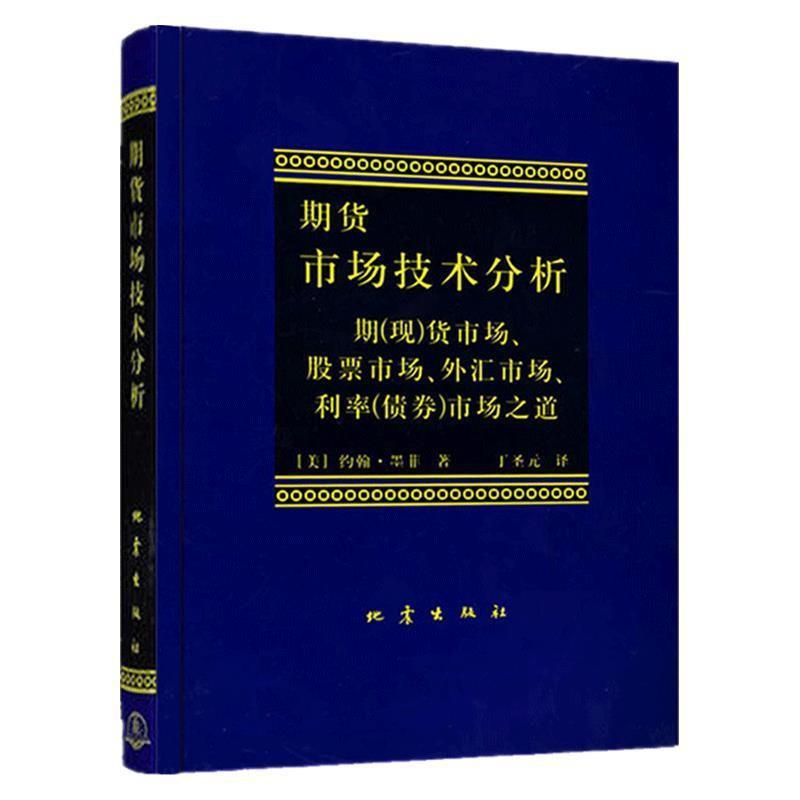 期貨市場技術分析 約翰墨菲著丁圣元譯 市場技術分析交易策略