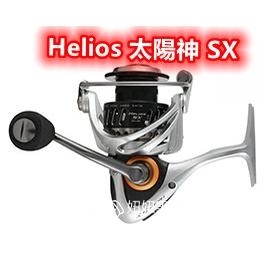 特價 OKUMA太陽神 Helios SX 紡車式捲線器 #20/30/40 海釣場 海釣 捲線器