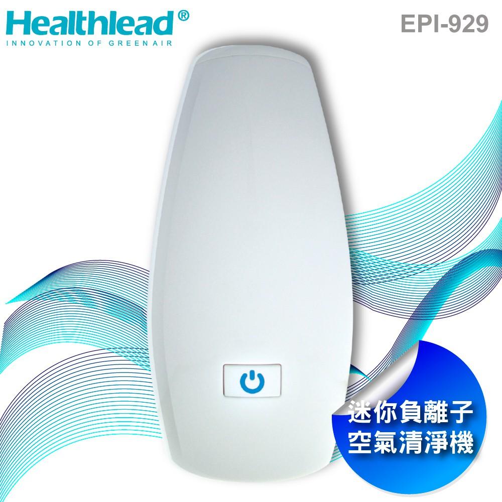 【德國 Healthlead 】迷你空氣清淨機EPI-929(白)