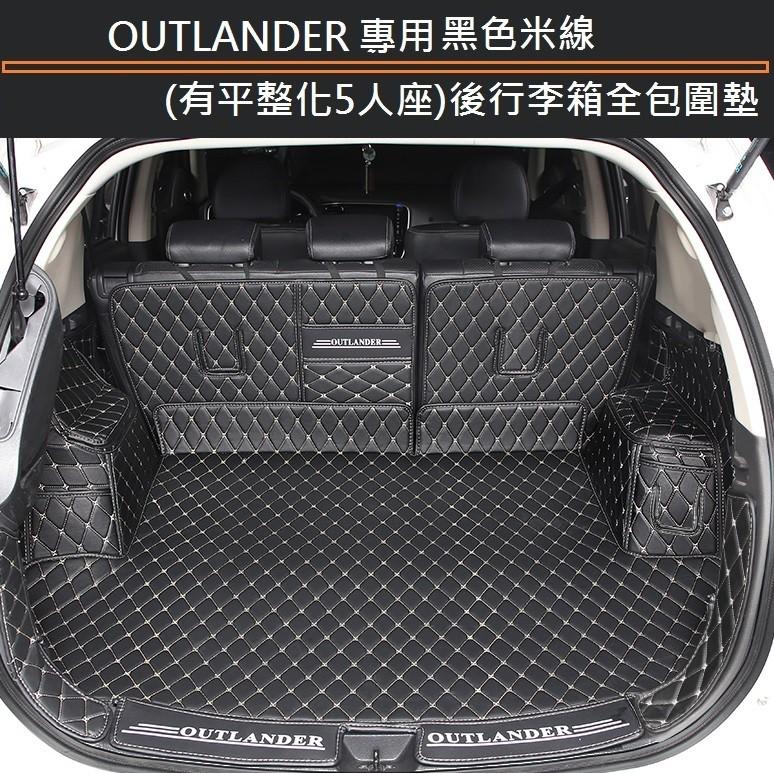 現貨 MITSUBISHI 三菱 OUTLANDER 15-21年式 5人 專用 後行李箱 全包圍墊 防水墊 後廂墊