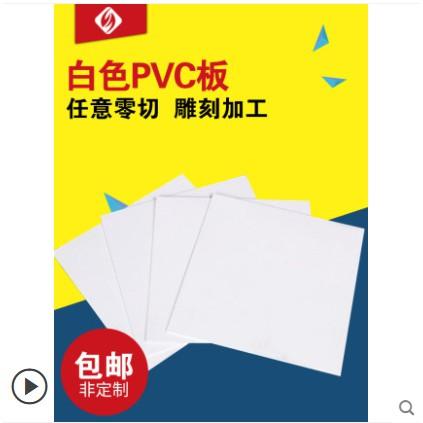 #塑膠板 白色PVC板塑膠板塑膠薄片硬板材0.2/0.3/0.4/0.5/0.8/1mm加工定制