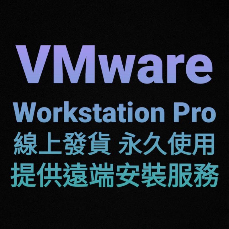 VMware workstation pro 線上發貨 永久使用