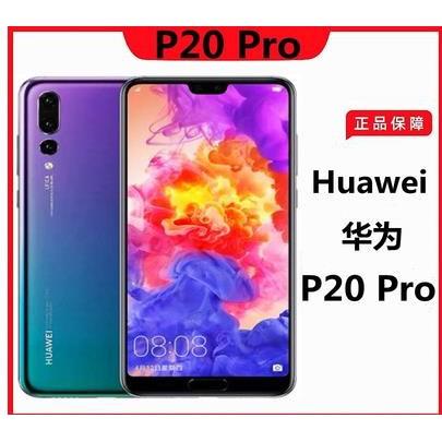 ★新太科技★ HUAWEI P20 Pro 6G 128G (空機) 全新未拆封 原廠公司貨 原裝正品 同行批發