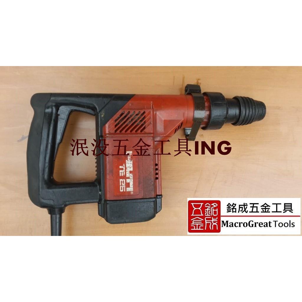 台灣泯沒*HILTI 喜利得 喜得釘 外匯機TE 25 電鎚鑽 可用於鎚擊鑽孔 純旋轉鑽孔 鑿破
