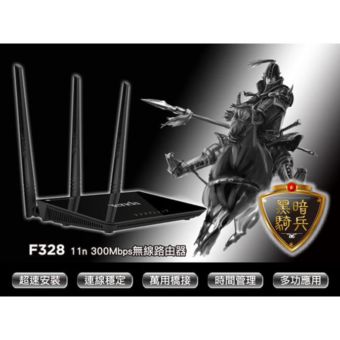 Tenda F328 黑暗騎兵 300M無線寬頻路由器