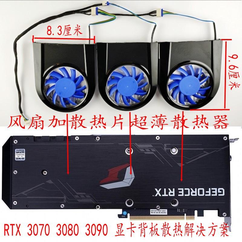 全新全新顯存降溫散熱器RTX 20 3060 3070 3080 3090顯卡背板散熱風扇