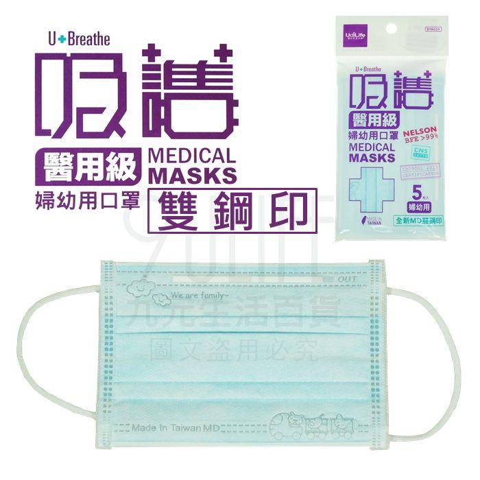 吸護 MD雙鋼印醫用口罩/婦幼5枚 兒童口罩 平面口罩 台灣製  鼻梁壓條 醫療級 (未滅菌) B9860A 【九元】