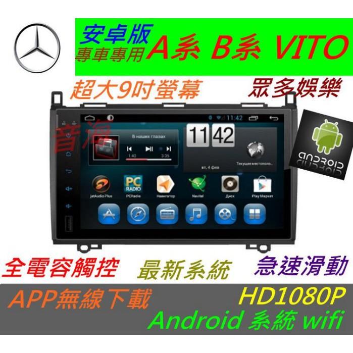 賓士 安卓版  VITO w169 w245 A系 B系 音響 Android 專用主機 數位電視 主機 音響