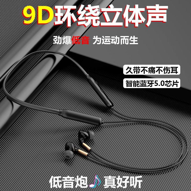 質量保證|現貨免運|運動無線藍牙耳機雙耳入耳頭戴式頸掛脖式跑步游戲安卓蘋果通用