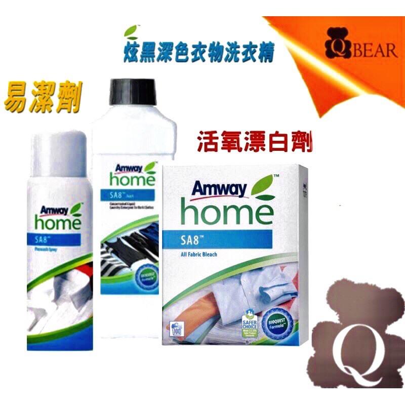 QBEAR~安麗衣潔系列- 漂白劑 易潔劑 炫黑深色衣物洗衣精、超效活氧 去除難洗污漬 、衣領污垢預洗處理