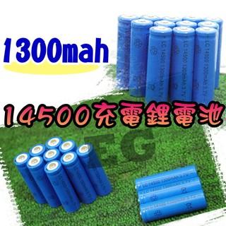 14500 3.7V 1300mAh鋰電池/ 3.2V 1300mAh鋰鐵電池  3號電池 14500磷酸鐵鋰電池 14