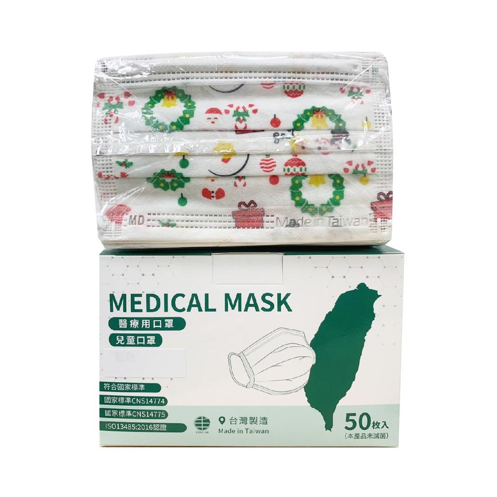 丰荷 一般醫用口罩(歡樂耶誕〝白耳線〞-兒童平面款) 【富康活力藥局】