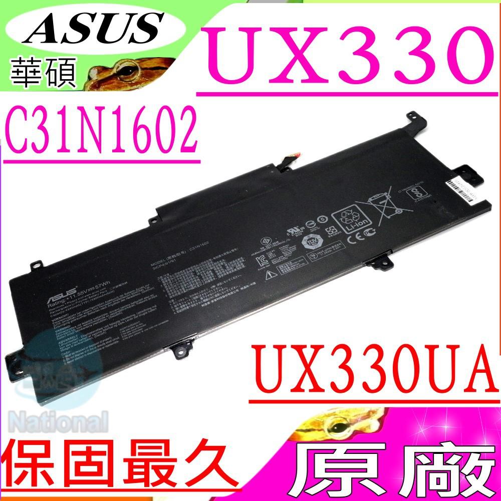 ASUS C31N1602 電池 (原廠) 華碩 UX330 UX330U UX330CA 0B200-02090000