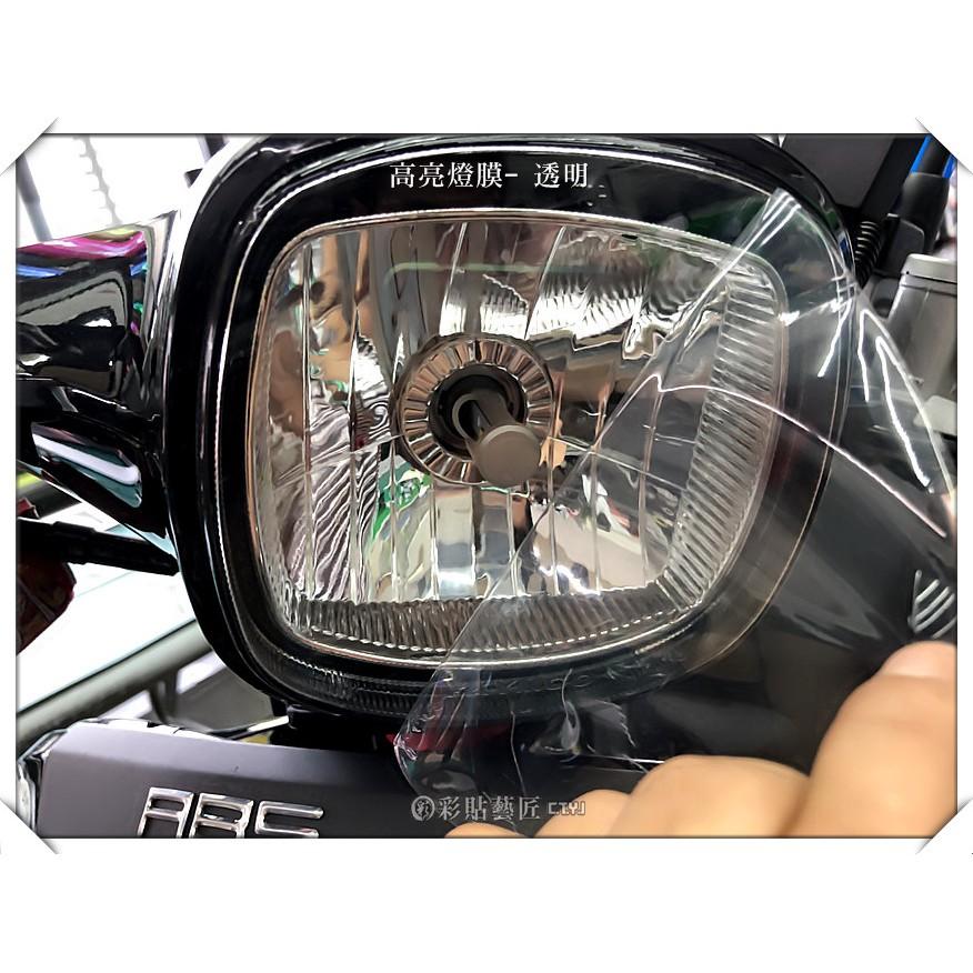 彩貼藝匠 羅密歐  ROMEO 125 Many 125 (通用) 大燈頭燈 (20色) 燈膜 電腦裁減