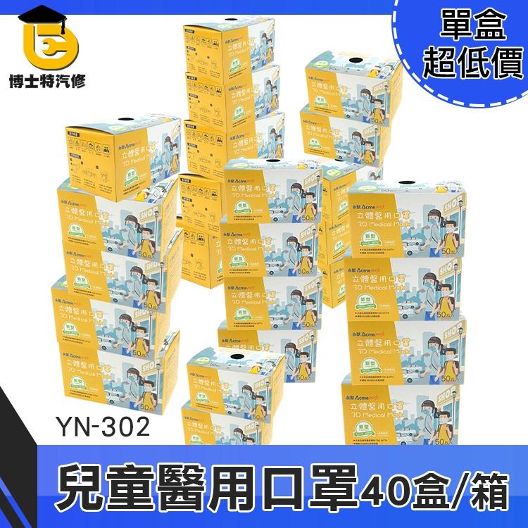 博士特汽修【50入/40盒】台灣製 幼兒口罩 三層口罩 小臉親膚 透氣不悶熱 女童男童 YN-302 立體3D口罩