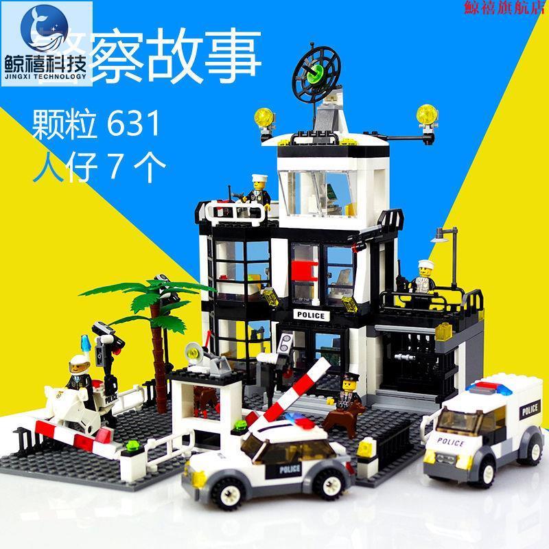 鯨禧 兒童玩具積木拼裝警察局警車樂高城市系列男孩子禮物12歲兼容樂高 現貨