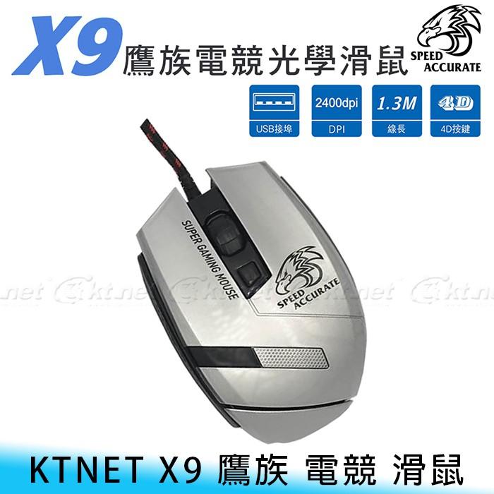 【台南/面交】KTNET X9 鷹族 4段DPI調整/4D 防干擾 編織/尼龍/線身 人體工學 電競/光學 滑鼠