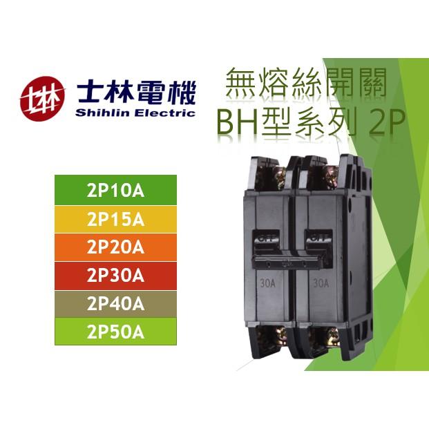 士林電機 無熔線斷路器 BH 2P 10A 15A 20A 30A 40A 50A 無熔絲開關 (含稅)