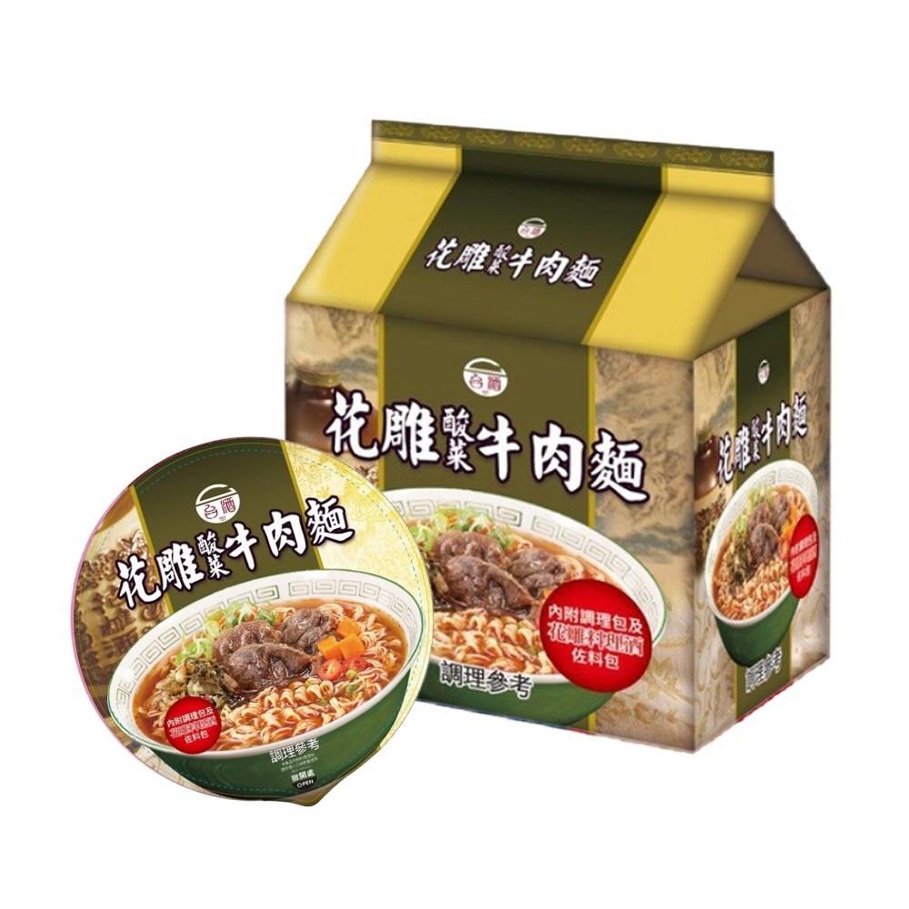 【台酒TTL】台酒花雕酸菜牛肉麵-袋裝/碗裝