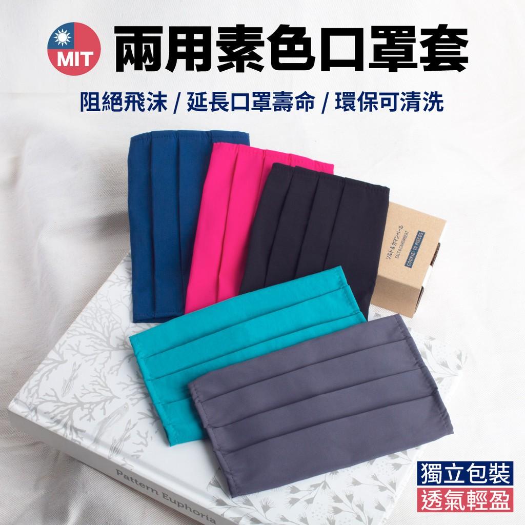 兩用素色口罩套(5色)|抗菌防霉 透氣輕盈 可重複利用【MIT台灣製】