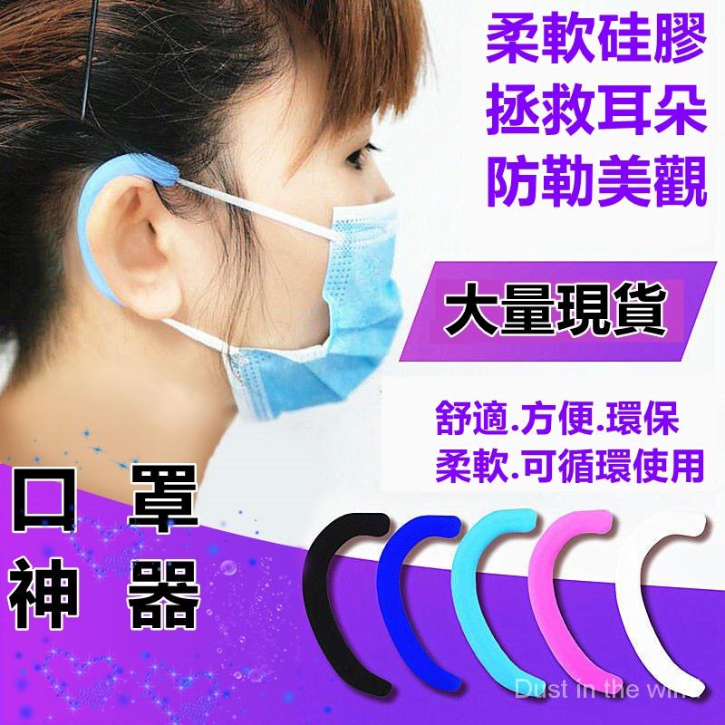 🔥防疫必備🔥口罩耳朵護套 口罩掛鉤不勒耳朵護耳神器防勒耳朵防痛減壓耳護耳套不傷耳耳帶繩口罩耳朵減壓