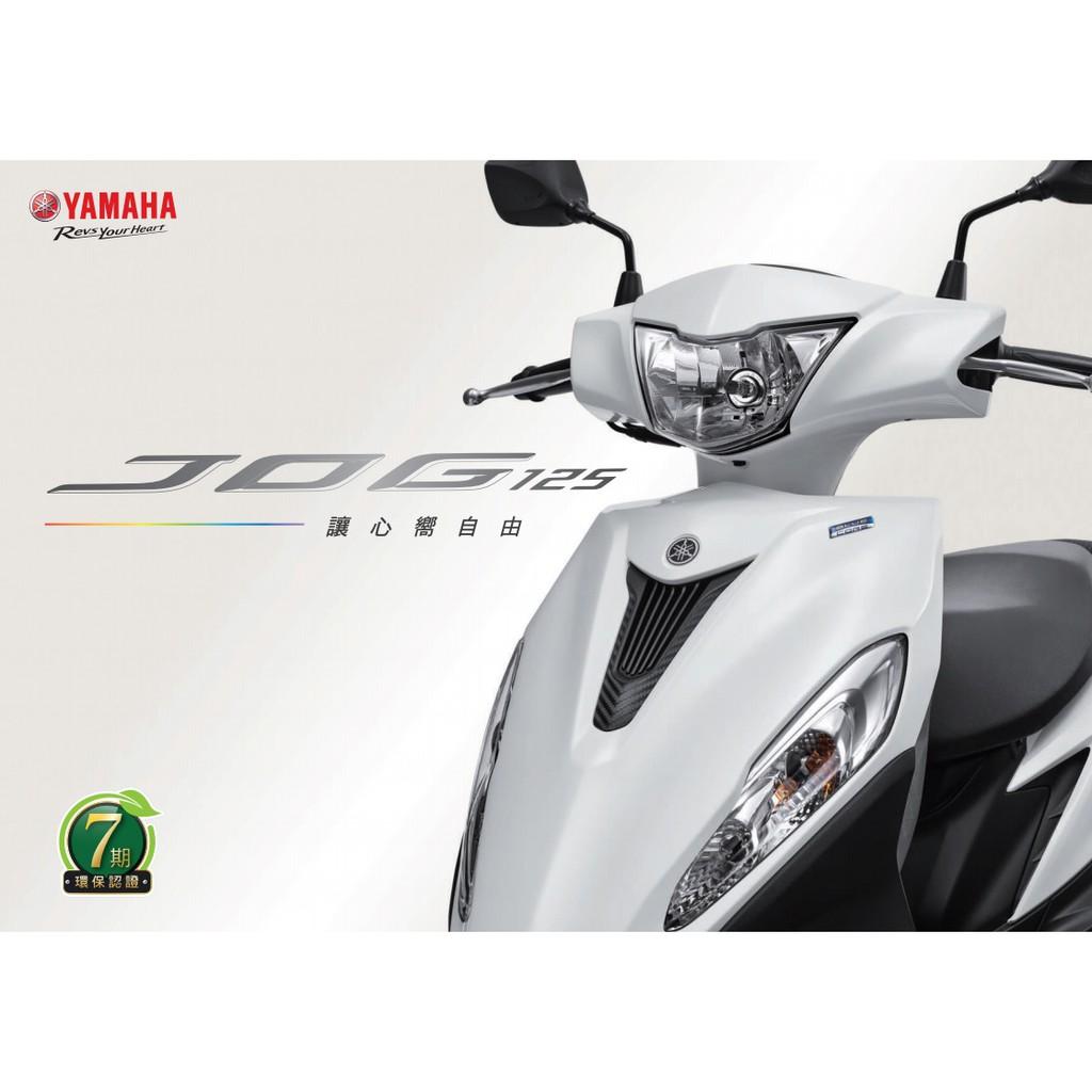 Ri Jun【日駿車業】Yamaha JOG 125 cc 七期、UBS(11月)新竹