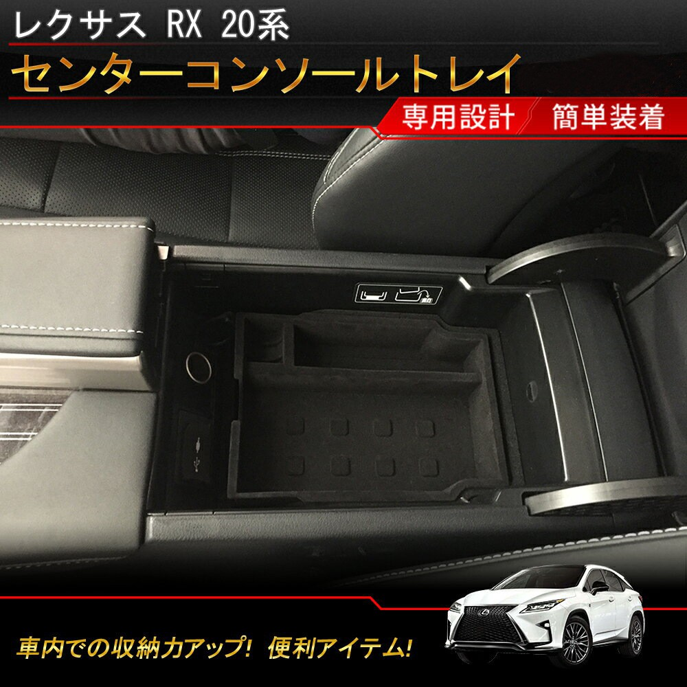 適用于LEXUS LEXUS 凌志RX中央扶手箱置物盒RX改裝裝飾中央收納盒儲物盒