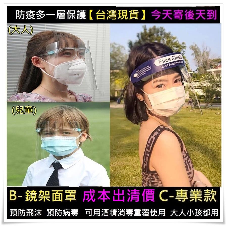 【買十送一當日出後天到】打疫苗去市場必備款/防飛沫面罩 防疫面罩 現貨秒發  防護面罩 隔離面罩  口罩減壓 口罩支撐架