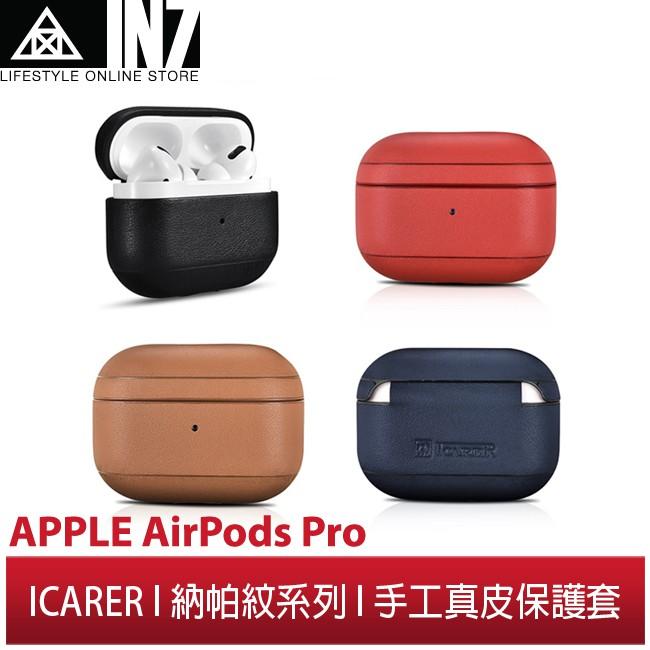【蘆洲IN7】 ICARER 納帕紋系列 Apple AirPods Pro手工真皮保護套 蘋果無線耳機 收納保謢套