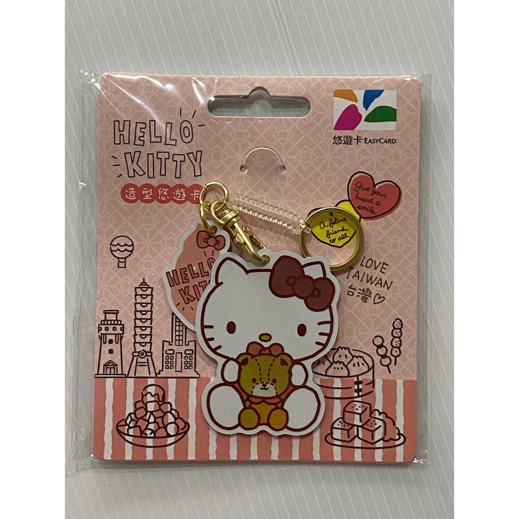 (現貨) HELLO KITTY造型悠遊卡 抱小熊 悠遊卡 造型  造型悠遊卡 3D造型悠遊卡