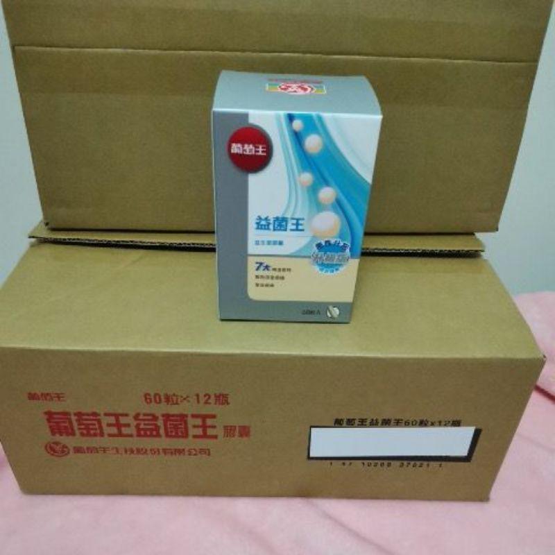 葡萄王 益菌王 升級版 60粒/盒