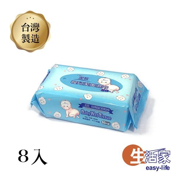 嬰兒潔膚柔濕巾 濕紙巾80抽(8入 可提供超商取貨)