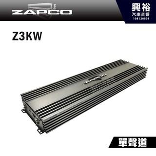 ☆興裕☆【ZAPCO】 Z3KW D類 單聲道擴大器*3000瓦 擴大機.公司貨 新北市