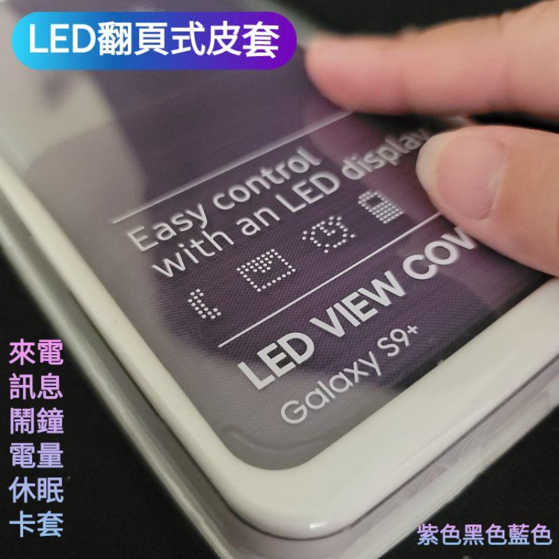 【薇樂園】三星 Samsung S9 S9+ S9Plus 原廠LED皮革翻頁式皮套 原廠皮套 休眠 多功能 票卡