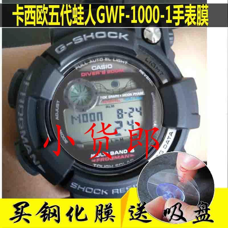 💪🎪適用于卡西歐五代蛙人GWF-1000-1表鋼化膜防爆膜耐磨保護貼膜