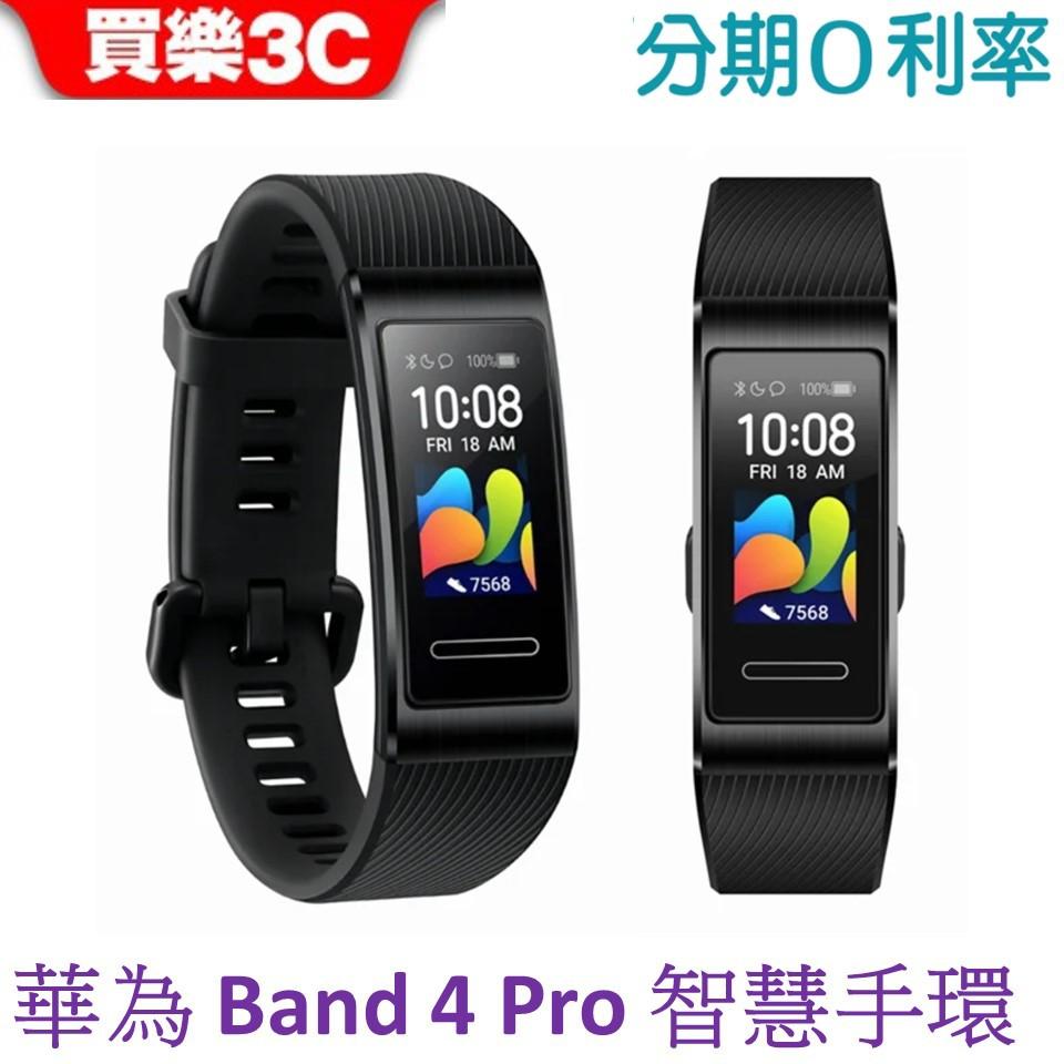 HUAWEI 華為 Band 4 pro 智慧手環 【聯強代理】
