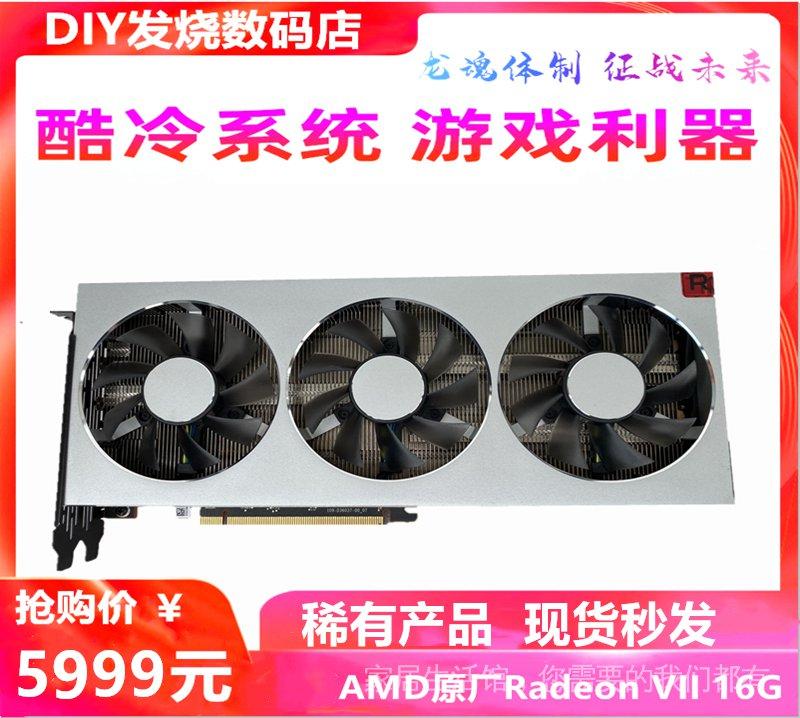 AMD Radeon VII 16G顯卡1080/2080Ti/6800XT/6900XT顯卡