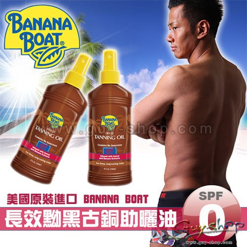 美國原裝進口 BANANA BOAT 戶外專業防水長效黝黑古銅助曬油 Dark Tanning Oil SPF 0