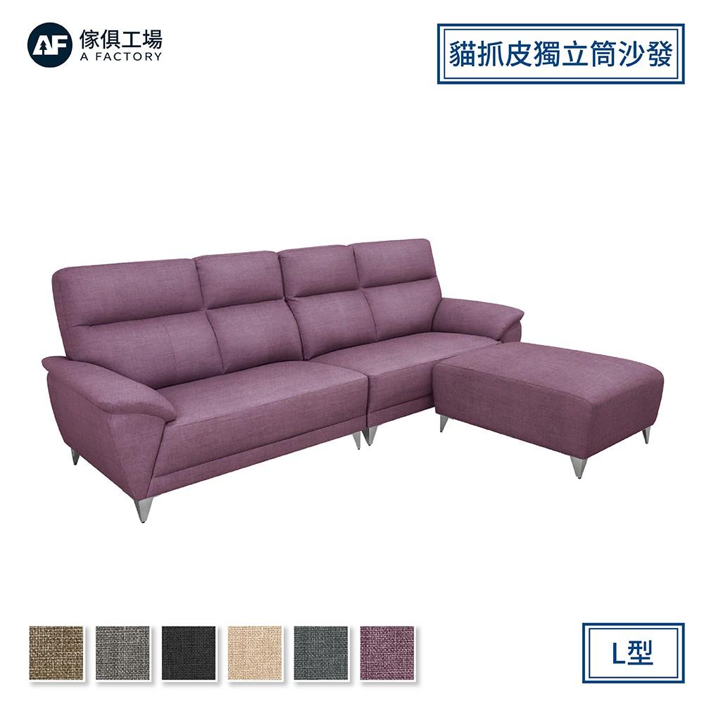傢俱工場-貝果 比利時亞麻紋 支撐型貓抓皮沙發L型