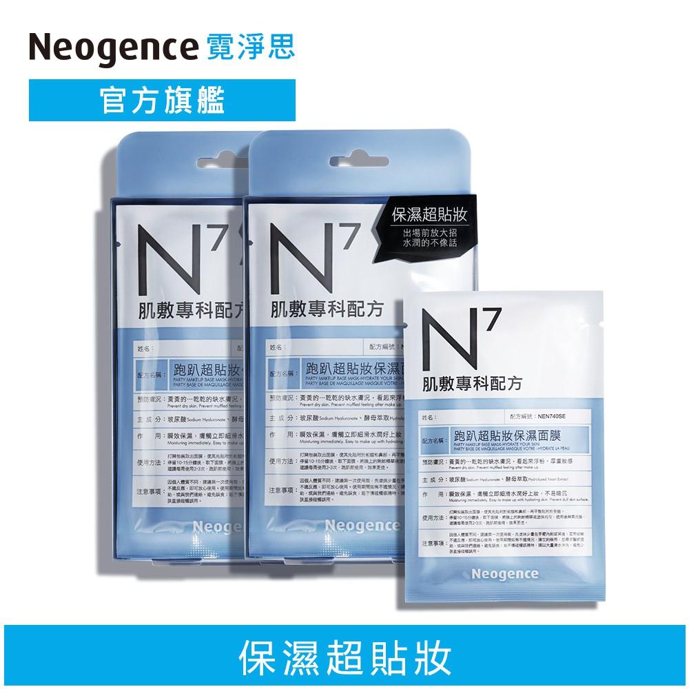 霓淨思 N7跑趴超貼妝保濕面膜4片/盒《買1送1》官方旗艦店