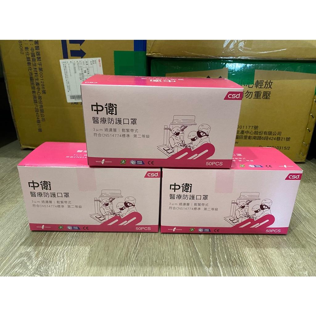 中衛口罩 CSD 全新雙鋼 厚款(二類粉/二級粉) 醫療口罩 粉紅 (現貨) / 超級特惠價