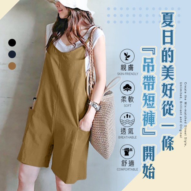 GF 短褲 MIT台灣製造 純棉涼感透氣 寬鬆吊帶短褲 女生短褲 女生吊帶褲 連身褲