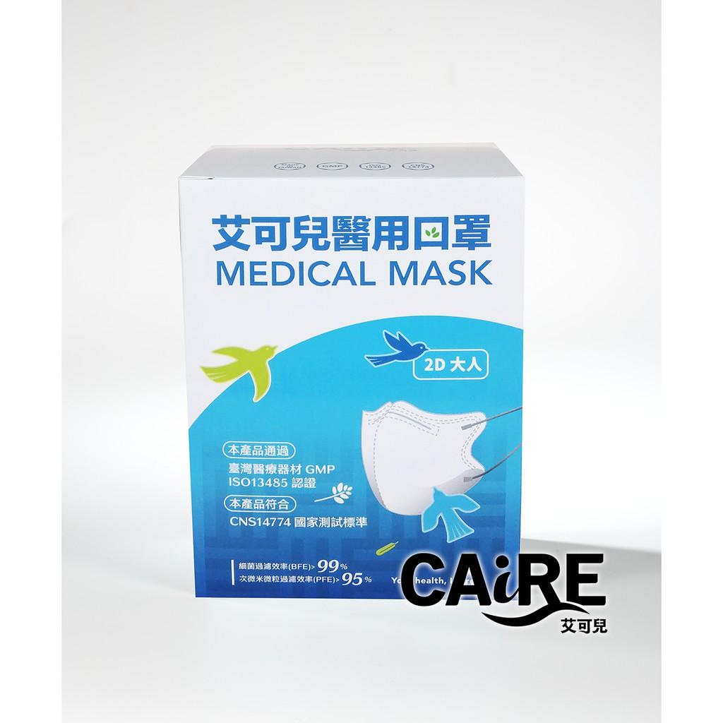 【CAiRE艾可兒】 新版醫用立體成人口罩(50/盒)
