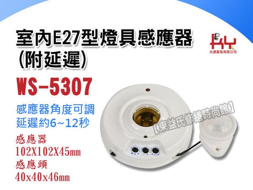 【東益氏】WS-5307分離式紅外線自動感應器《燈座型吸頂感應器附延遲》E27燈頭 適用螺旋省電燈泡 自動感應燈